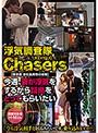 浮気調査隊Chasers 【東京都 会社員男性の依頼】今週、妻が浮気をするから証拠をとってもらいたい