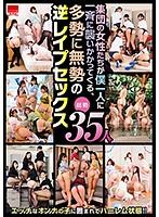 「集団の女性たちが僕一人に一斉に襲いかかってくる、多勢に無勢の逆レ○プセックス 総勢35人」のパッケージ画像