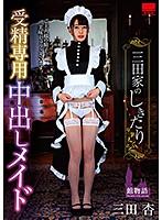 「三田家のしきたり 受精専用 中出しメイド 三田杏」のパッケージ画像