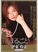 「まるごと 伊東怜 2」のパッケージ画像