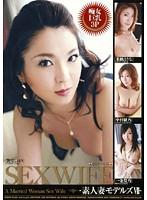 SEX WIFE -素人妻モデルズ7-