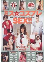「ミス☆コスプレSEX!! AVアイドル11人がコスリまくり!!」のパッケージ画像