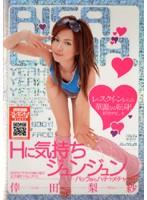 「Hに気持ちジュンジュン 倖田梨紗」のパッケージ画像