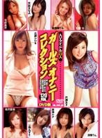 「ガールズオナニーコレクション DVD版」のパッケージ画像