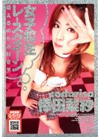 「女子校生レースクイーン 萌えるのもお好き 倖田梨紗」のパッケージ画像