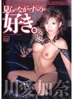 「見られながらするのが好き。 川愛加奈」のパッケージ画像