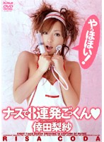 「ナースで8連発ごっくん 倖田梨紗」のパッケージ画像
