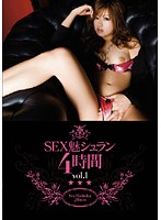 「SEX魅シュラン4時間 vol.1」のパッケージ画像