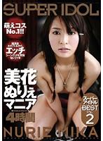 「美花ぬりぇマニア4時間 スーパーアイドル BEST VOL.2」のパッケージ画像