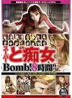 スーパーど痴女Bomb! 8時間2枚組