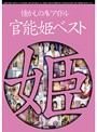 懐かしのAVアイドル 官能姫ベスト