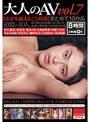 大人のAV vol.7 まとめて10作品 【ほぼ本編まるごと収録】