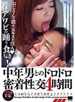 「中年男とのドロドロ密着性交 4時間」のパッケージ画像