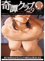 「奇譚クラブ vol.9 【巨乳緊縛編2】」のパッケージ画像