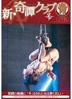 新・奇譚クラブ-吊-