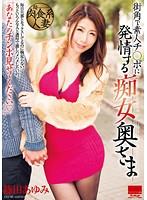 「街角で素人チ●ポに発情する痴女奥さま 篠田あゆみ」のパッケージ画像