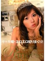 「ギャル姫・エロエロ犯りまくり! 彩花ゆめ」のパッケージ画像