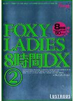 FOXY LADIES 8時間DX2(2枚組)
