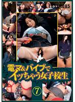 「電マ&バイブでイッちゃう女子校生 7」のパッケージ画像