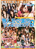 素人乱交集団 JUNK☆SPOT 8