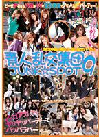 素人乱交集団 JUNK☆SPOT 9