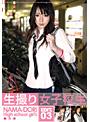 生撮り女子校生 EDIT.03