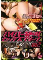 ハイパー絶叫セックスマシーン 02