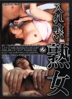 入れ喰い熟女 2 上杉佳代子/天宮奈々