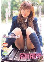 「スィート・トライアングル 深田涼子」のパッケージ画像