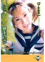「【ブルセラ】柚木真奈」のパッケージ画像