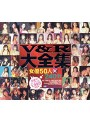 V&R大全集 女優50人×240分