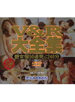 V&R大全集 艶女優50連発≧240分