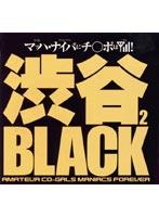 「渋谷BLACK2 コギャルは眠らない」のパッケージ画像