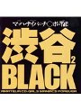 渋谷BLACK2 コギャルは眠らない