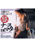 「ナースDEマターリ 2」のパッケージ画像