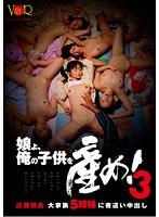 「娘よ、俺の子●を産め! 近親相姦 大家族5姉妹に夜這い中出し 3」のパッケージ画像