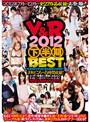 V&R 2012 下半期BEST