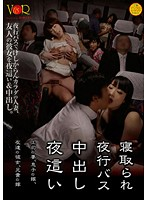 「寝取られ夜行バス中出し夜這い ~上司の妻、息子の嫁、友達の彼女、兄貴の嫁~」のパッケージ画像