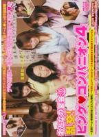 おとなの宴会 乱交! ピンク★コンパニオン4 〜王様ゲーム・野球拳付き(コ