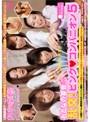 おとなの宴会 乱交! ピンク★コンパニオン5 〜王様ゲーム・野球拳付き(コスプレ無料)〜