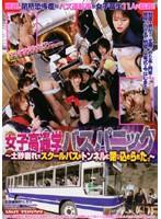 「女子校通学バスパニック」のパッケージ画像