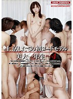 R529 Beautiful Consumption  Rui Saotome 