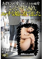 [VANDR-021] Secretly Raising My Niece (468MB MKV x264)