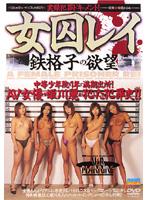 「実録犯罪ドキュメント! 女囚レイ 鉄格子の欲望」のパッケージ画像