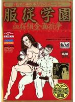 「服従学園 血桜組全面抗争」のパッケージ画像