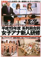 「平成19年度 系列局合同 女子アナ新人研修」のパッケージ画像