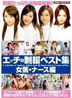 「エッチな制服ベスト集 女医・ナース編」のパッケージ画像