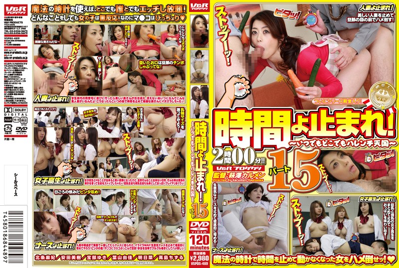 [VSPDS 489] Stop The Time! 15 (649MB MKV x264)