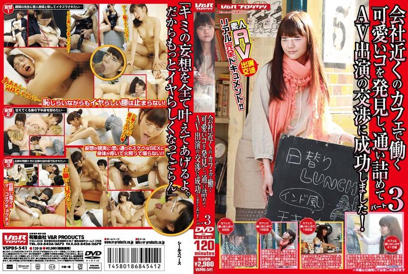 42vspds541pl VSPDS 541 Rei Mizuna   Hunting Cute Cafe Girl AV Fucking #3
