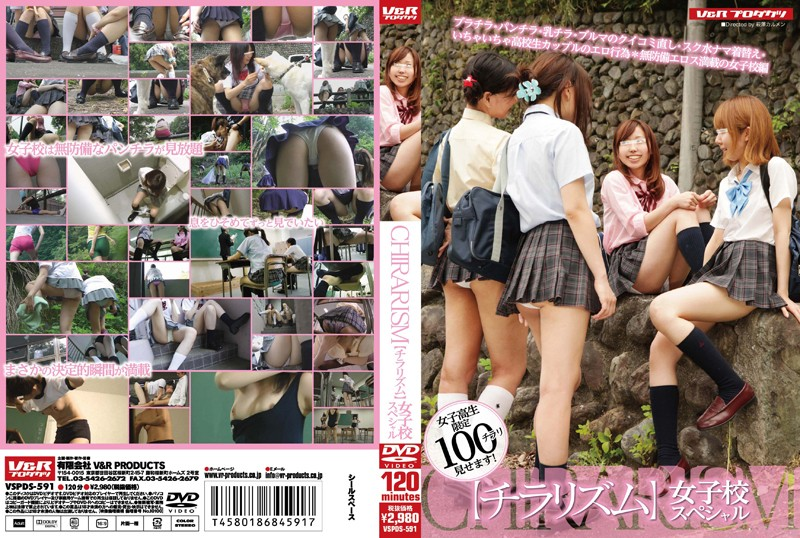 42vspds591pl VSPDS 591 School Girls Special
